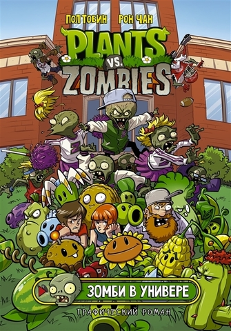 Plants Vs Zombies: Зомби в универе