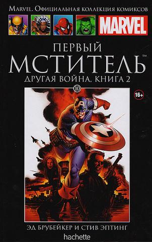 Ашет №10 Первый мститель. Другая война. Книга 2 Б/У