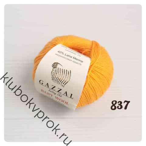 GAZZAL BABY WOOL 837, Оранжевый