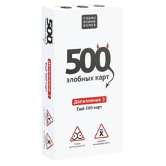 500 Злобных Карт. Дополнение 3 (Белая коробка)