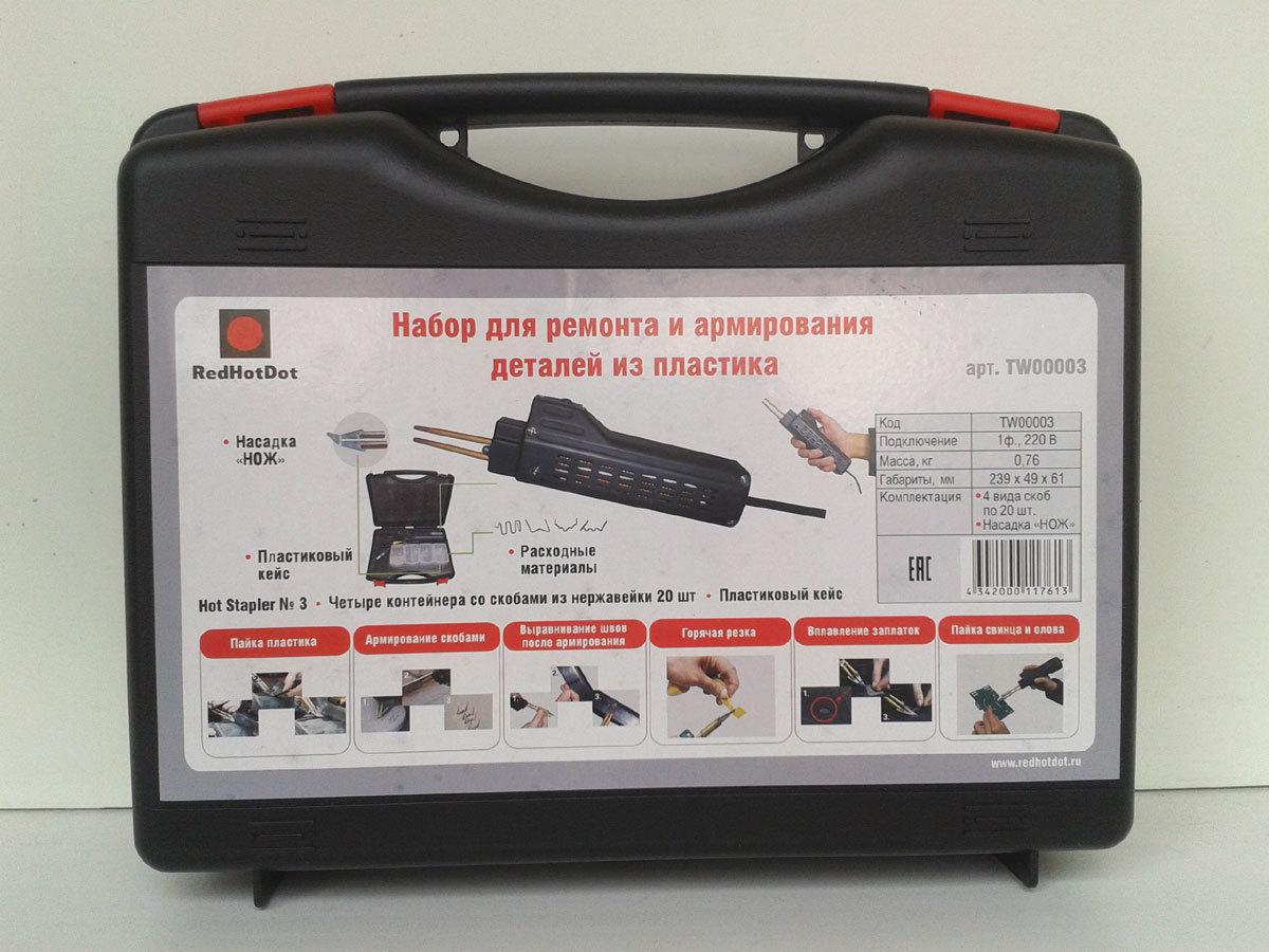 Набор HOT Stapler 3 для ремонта пластиковых деталей
