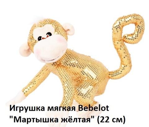 Мартышка желтая ВНО1703-307