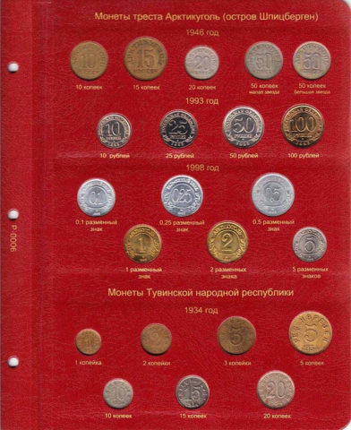 Лист для монет треста Арктикуголь и монет Тувинской народной республики КоллекционерЪ.