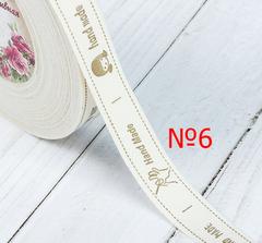 Лента декоративная льняная, 1,5 см*1 м.