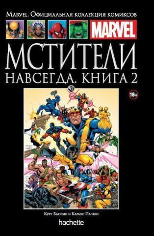 Ашет №92 Мстители навсегда. Книга 2 (Б/У)
