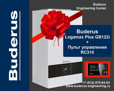 Logamax plus GB122i-24 TH + Пульт RC-310 Арт.7736901992+7738111127