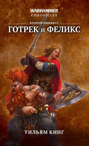 Warhammer Chronicles. Готрек и Феликс. Второй омнибус