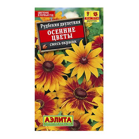 Рудбекия Осенние цветы, смесь окрасок   (Аэлита)