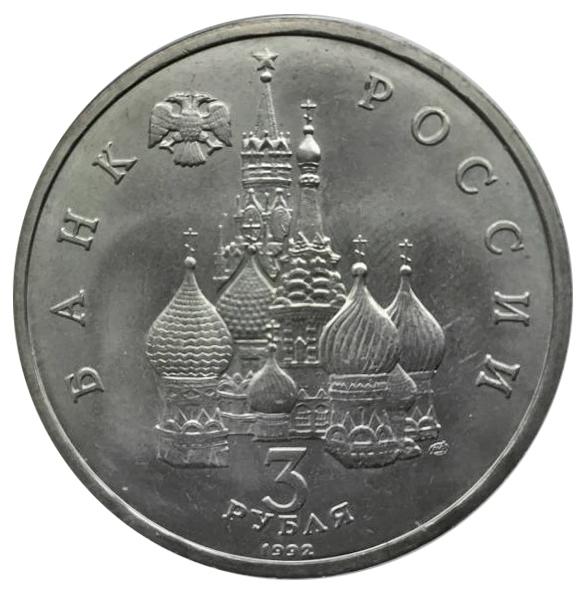 (ац) 3 рубля
