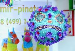 пиньята Коронавирус