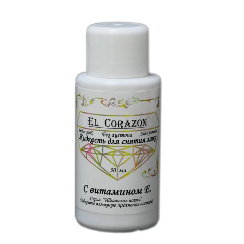El Corazon Жидкость для снятия лака Без ацетона 50мл с витамином Е
