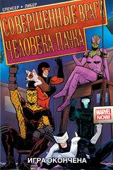 Комикс «Совершенные Враги Человека-Паука. Книга 3. Игра Окончена»