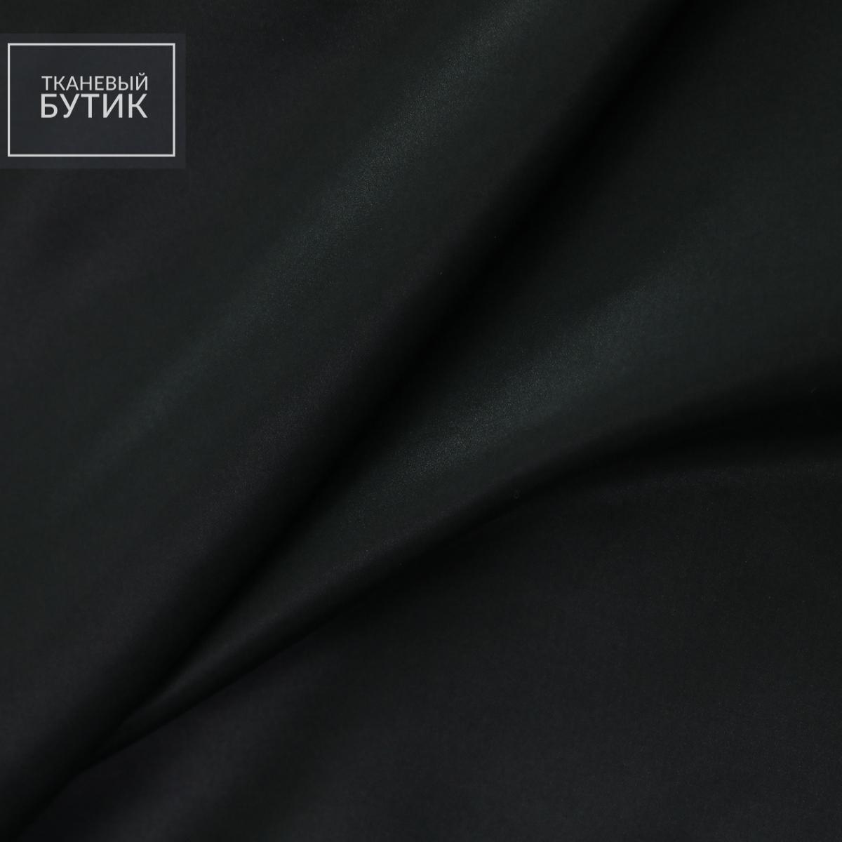 Жемчужно-черная ткань с добавлением шелка