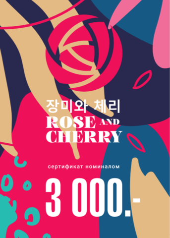 Подарочный сертификат ROSE & CHERRY 3000 ₽