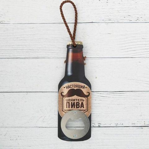 Открывашка «Ценитель пива»