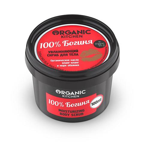 "Скраб для тела ""100% Богиня"" | 100 мл | Organic Kitchen"