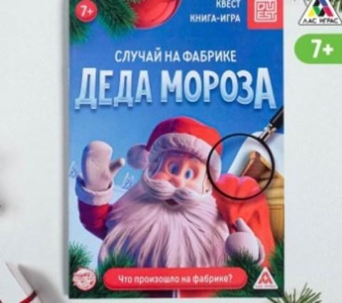 071-4378 Книга-квест «Случай на фабрике Деда Мороза», 7+