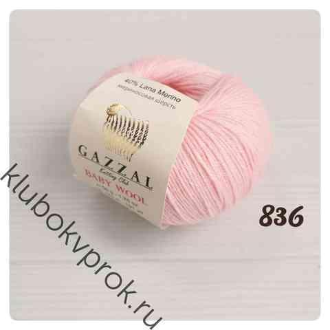 GAZZAL BABY WOOL 836, Розовый