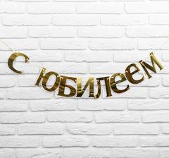 Гирлянда «С Юбилеем», золото, 125 см, 1 шт.