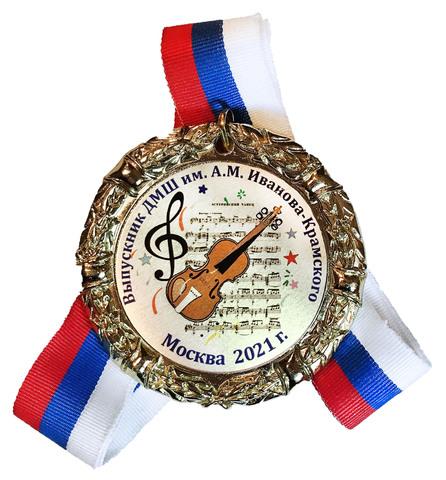 Медаль «Музыкальная школа»  (скрипка)