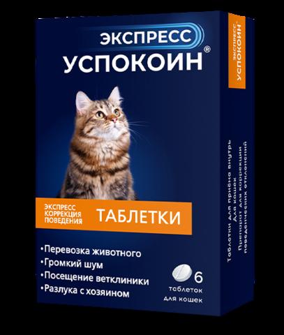 Успокоин Экспресс для кошек 24 мг 6 таб.