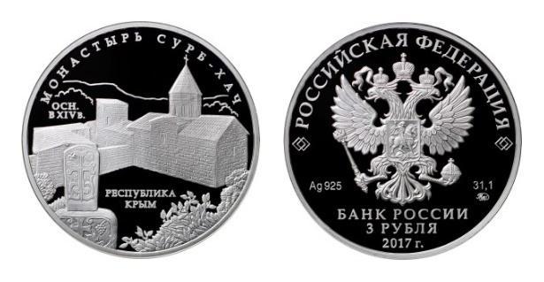 """3 рубля  """"Монастырь Сурб-Хач, Крым"""" 2017 год"""