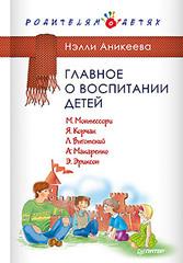 Главное о воспитании детей. М. Монтессори, Я. Корчак, Л. Выготский, А. Макаренко, Э. Эриксон