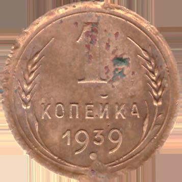 1 копейка 1939 года VG №4