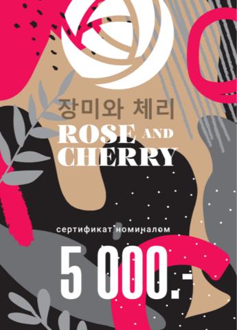 Подарочный сертификат ROSE & CHERRY 5000 ₽