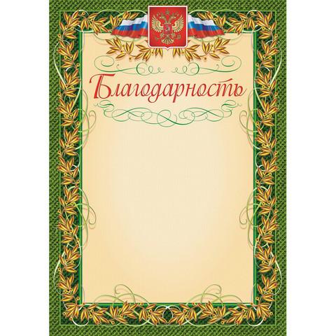 Благодарность А4 235 г/кв.м 15 штук в упаковке (зеленая рамка с гербом, КЖ-158)