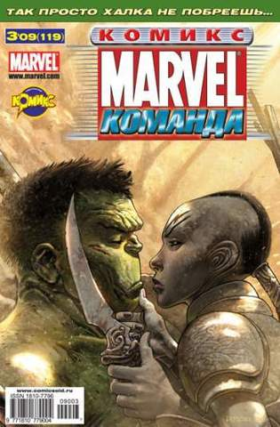 Marvel: Команда №119
