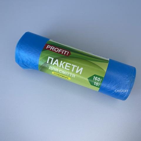 Пакеты для мусора Profit 160л/10шт. синие