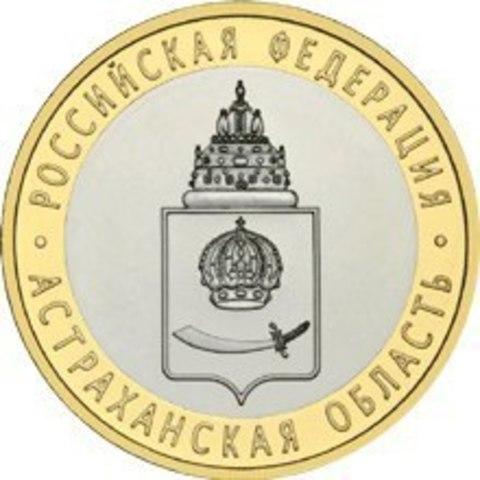 10 рублей Астраханская область 2008 г. ММД