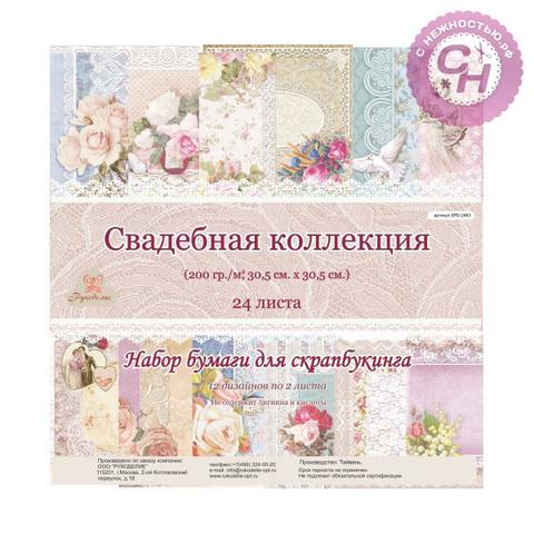 Набор бумаги для скрапбукинга, 24 листа, 30,5 см*30,5 см, 200 г/м.