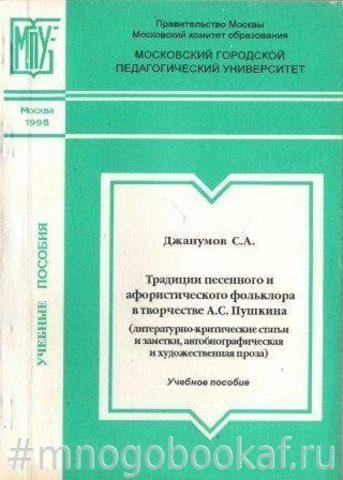 Традиции песенного и афористического фольклора в творчестве А. С. Пушкина