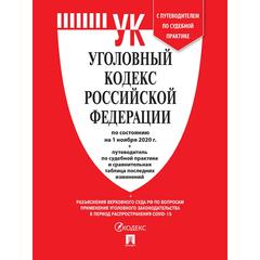 Книга  Уголовный кодекс РФ с табл.измен.и путевод.по суд.практ