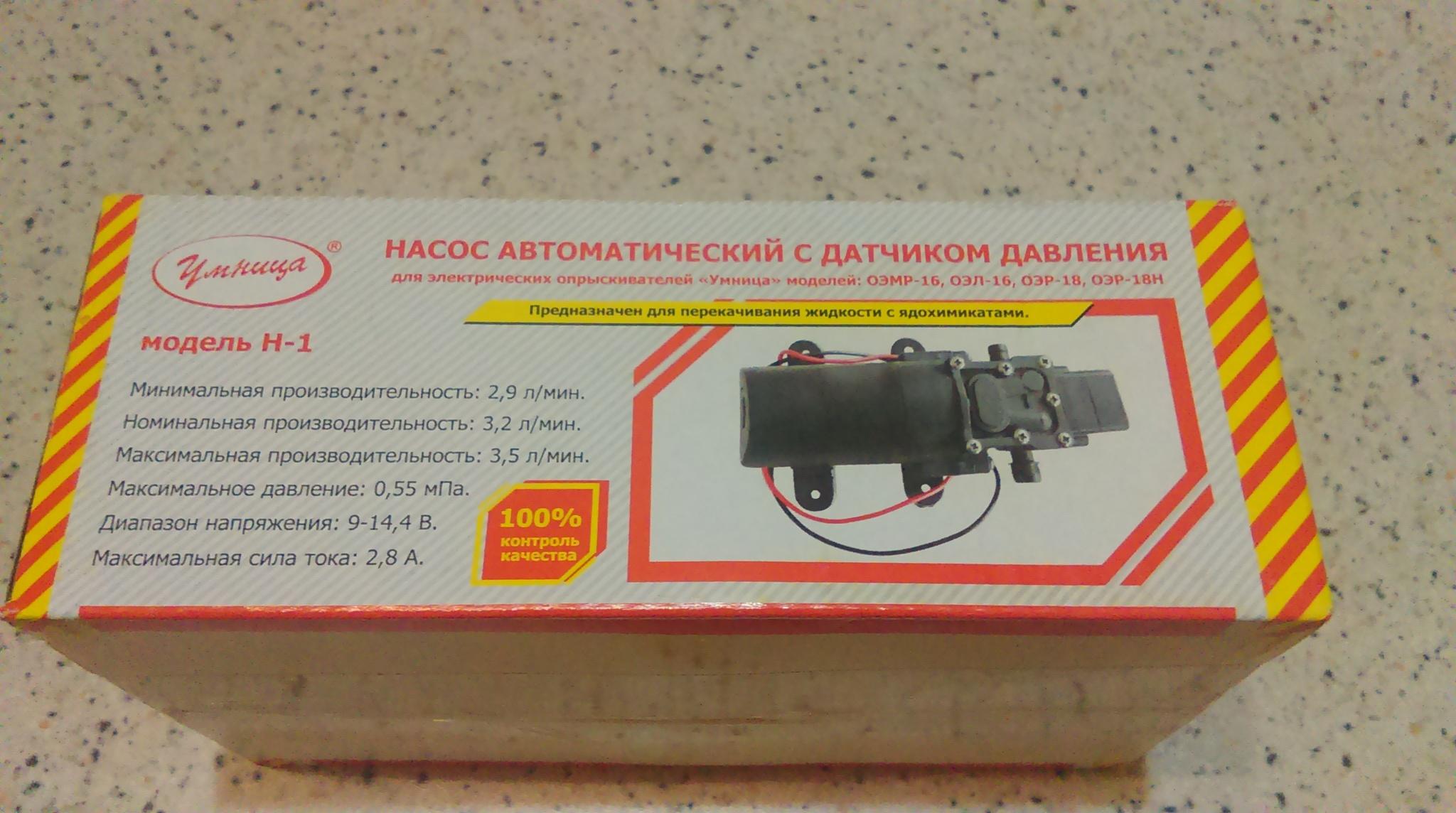 Насос автоматический с датчиком давления модели Н-1 для опрыскивателей Комфорт (Умница) ОЭМР-16 и ОЭЛ-16 цена