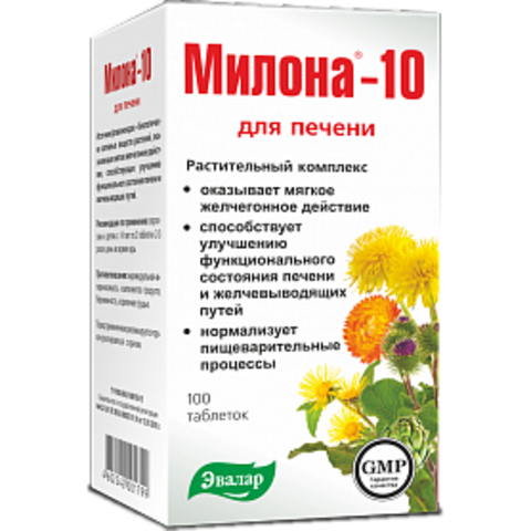 Милона-10 для печени №100