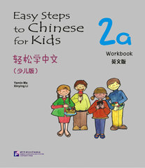 Easy Steps to Chinese for Kids (English Edition) Workbook 2a