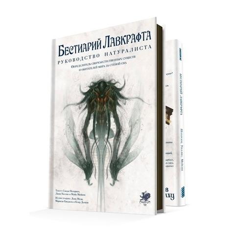 Бестиарий Лавкрафта: Руководство натуралиста