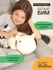 Мягкая игрушка-подушка Gekoko «Белый Бим Черный Глаз» 1