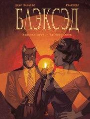 Комикс «Блэксэд. Книга 2. Красная душа. Ад безмолвия»