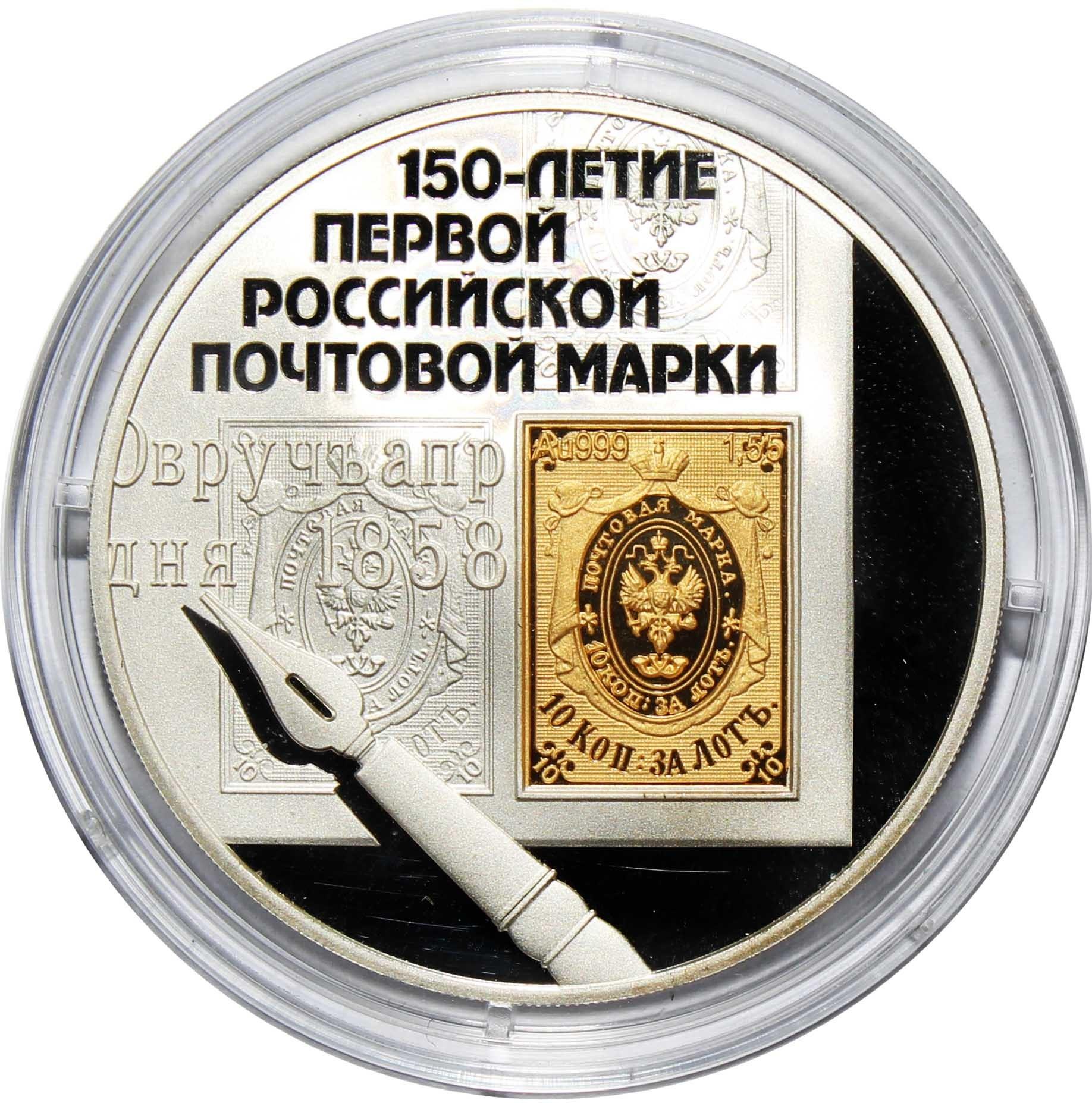 """3 рубля 2008 г. """"150-летие первой российской почтовой марки"""""""