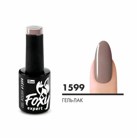 Гель-лак (Gel polish) #1599, 10 ml