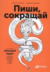 Пиши, сокращай. Как создавать сильный текст | М. Ильяхов, Л. Сарычева