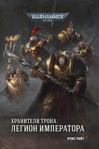 Warhammer 40000. Хранители Трона. Легион Императора