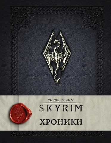 The Elder Scrolls 5: Skyrim. Хроники