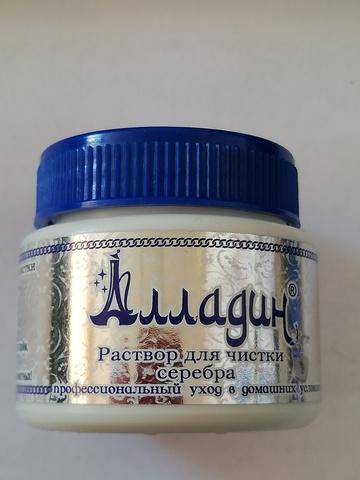Алладин (Средсто для чистки изделий из серебра ,50 мл.)