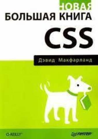 Новая большая книга CSS   | Макфарланд Д.