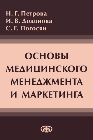 Основы медицинского менеджмента и маркетинга / Петрова Н.Г., Додонова И.В., Погосян С.Г.